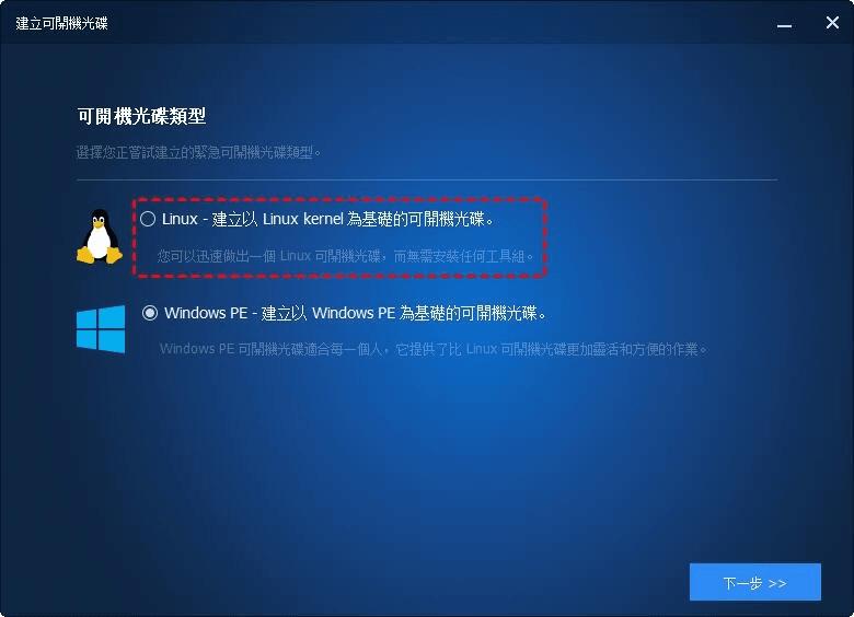 製作Linux Bootable Cd