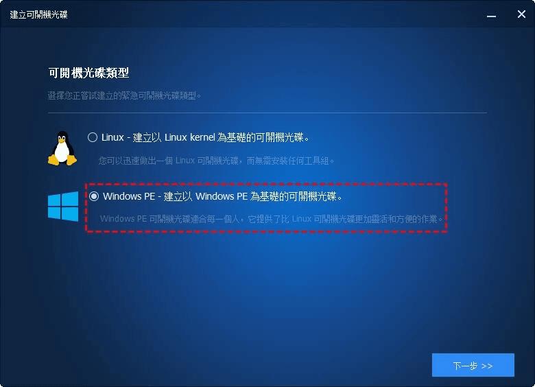 製作Windows Pe可啟動CD