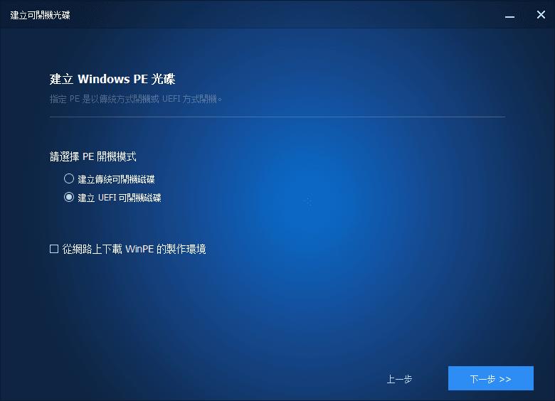 Windows Pe開機模式
