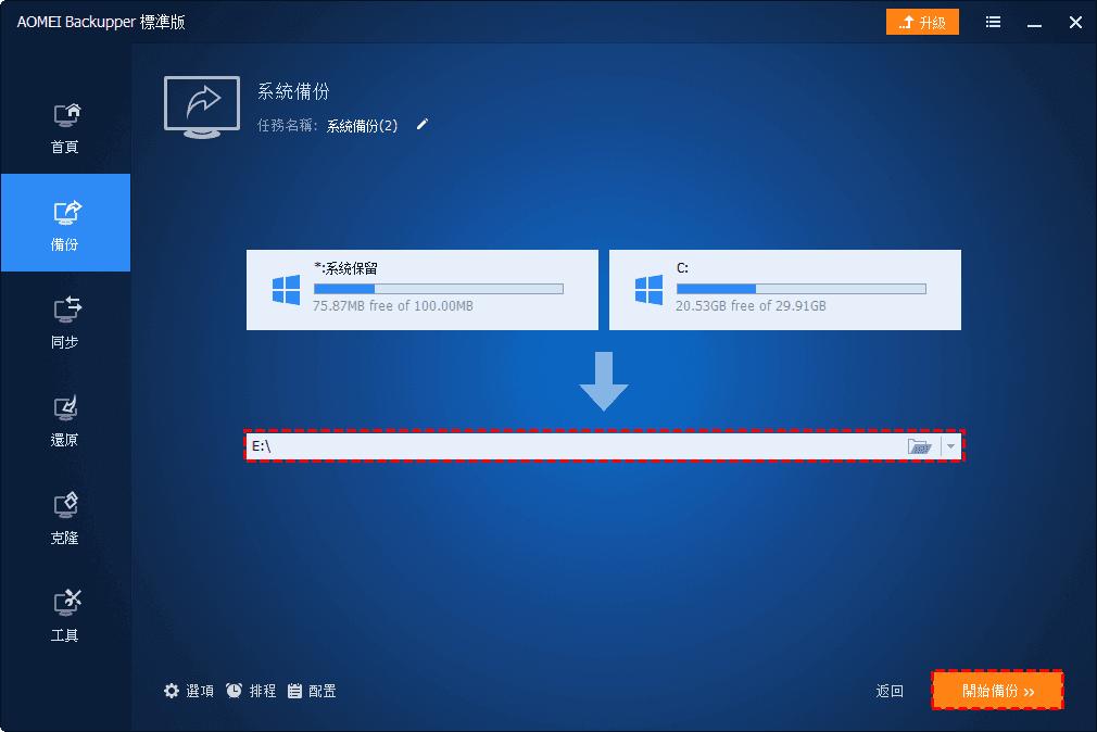 Begin Backup